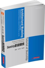 SketchUp建筑建模教程