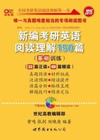 二手、(2015)考研英语系列:新编考研英语阅读理解150篇(高教版)