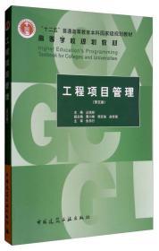 工程项目管理(第五版)
