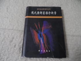 现代临床影像学丛书:现代胸部影像诊断学