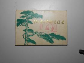 明信片:《纪念刘胡兰烈士》10张全(封套有展览馆纪念戳)