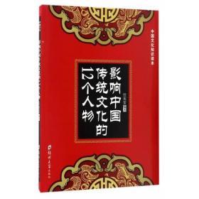 H-中国文化知识读本:影响中国传统文化的12个人物