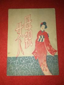 1952年戏单:爱华沪剧团演出于国泰剧院——《母亲.女人》——筱爱珍等演出