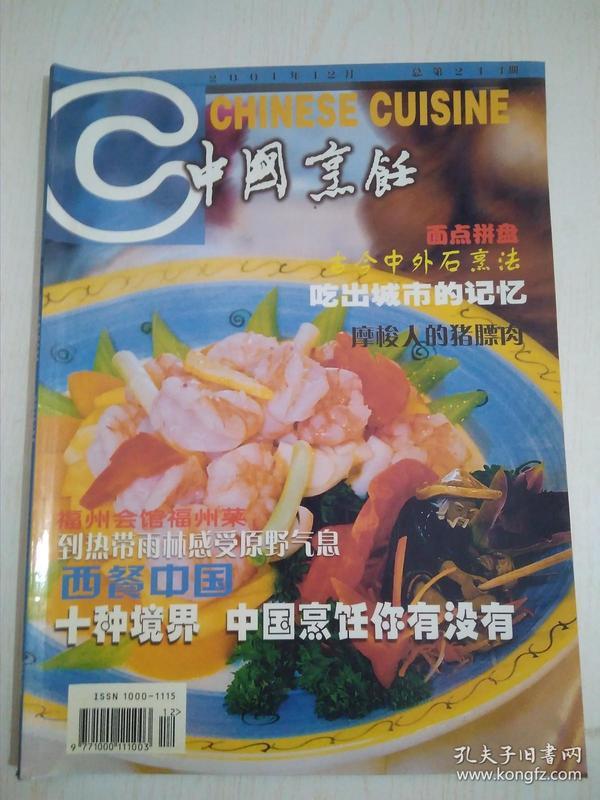 中国烹饪2001-12(244)