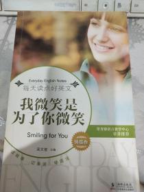 我微笑是为了你微笑:每天读点好英文情感卷