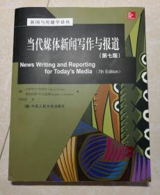 当代媒体新闻写作与报道(第七版)(新闻与传播学译丛·国外经典教材系列)