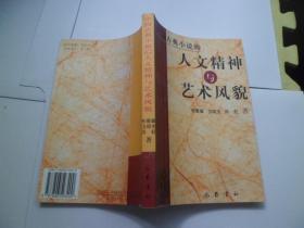 中国古典小说的人文精神与艺术风貌