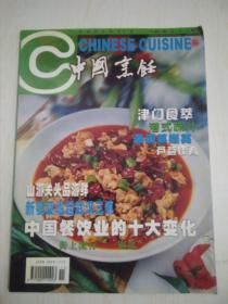中国烹饪2001-11(243)