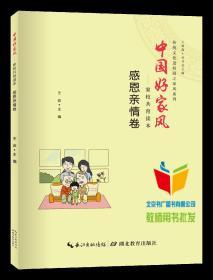 中国好家风--家校共育读本:感恩亲情卷
