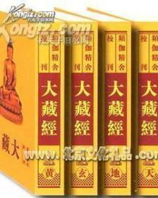 频伽精舍校刊大藏经 全80册