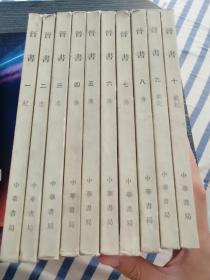晋书(1-10册全)十册全盘锦艺术馆藏 二十四史之一