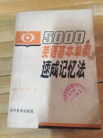 5000 英语基本单词速成记忆法:1-5合订本