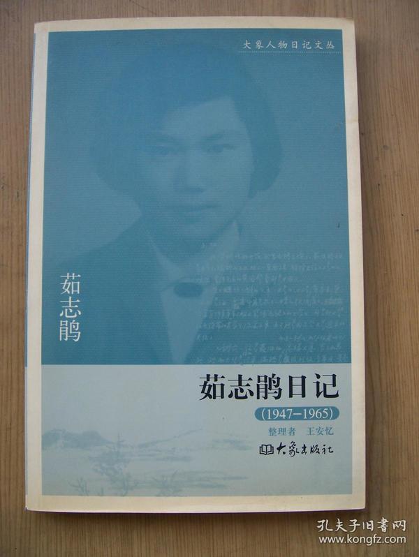 茹志鹃日记( 中国作协副主席、复旦大学教授.王安忆签名)16开.品相好 【保真】【P--4】