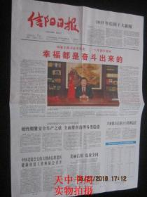 【报纸】信阳日报 2018年1月1日【国家主席习近平发表2018年新年贺词】【元旦】