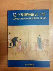 辽宁省博物馆五十年(大16开本)
