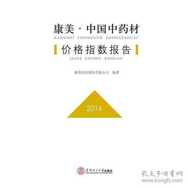97875623519792016-康美.中国中药材价格指数报告