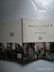 中国历史文化名街文集-专家卷