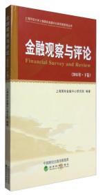 金融观察与评论(2015年 下卷)