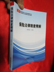 保险法律制度精解     (小16开)