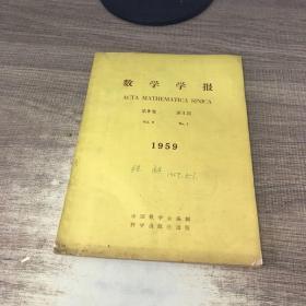 数学学报1959年第9卷第1期