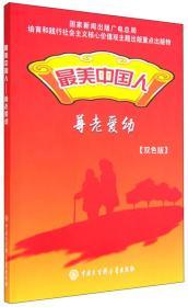 最美中国人-尊老爱幼-[双色版]