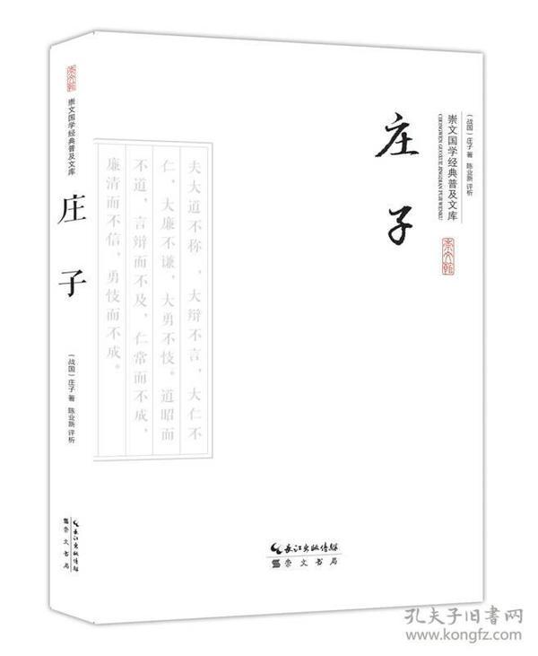 庄子--崇文国学经典普及文库