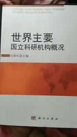 世界主要国立科研机构概况