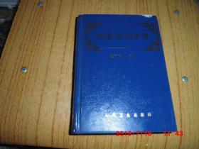临床方剂手册