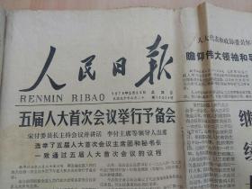人民日报1978年2月26日