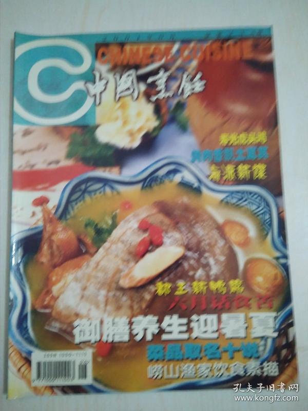 中国烹饪2001-6(238)