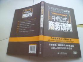 中国式商务谈判【附光盘一张】