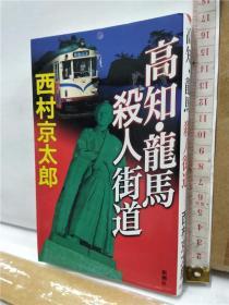 西村京太郎        高知·龙马杀人街道      64开单页双排文库本小说      日文原版