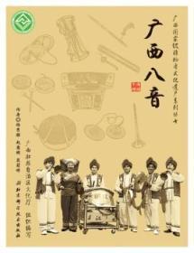 广西非物质文化遗产系列丛书——广西八音
