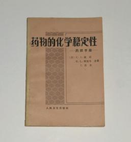 药物的化学稳定性(药师手册) 1983年