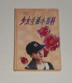 少女生活小百科 精装  1996年1版1印