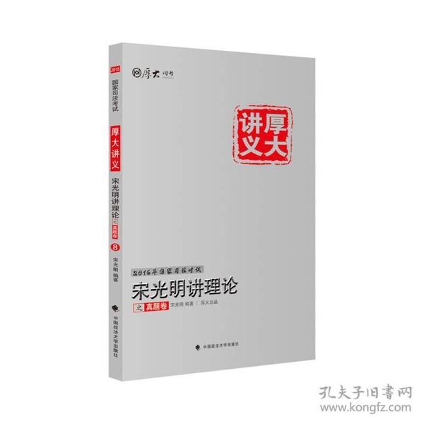 厚大司考 2016国家司法考试厚大讲义宋光明讲理论之真题卷