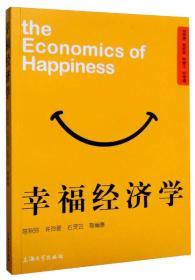 幸福经济学