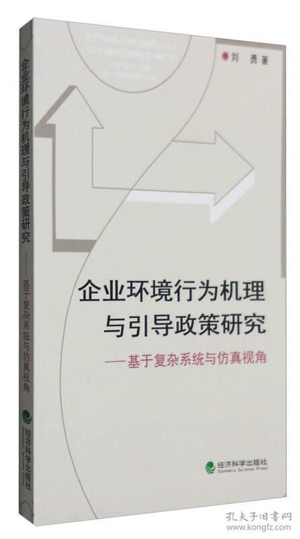 企业环境行为机理与引导政策研究:基于复杂系统与仿真视角