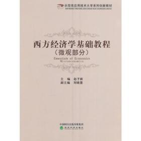 西方经济学基础教程(微观部分)