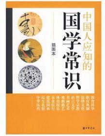 中国人应知的国学常识-插图本