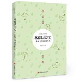 林徽因诗文:你是人间的四月天:经典散文精华本
