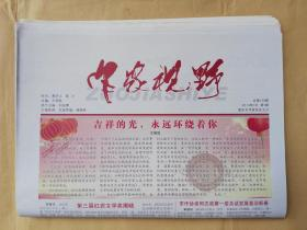 《作家视野》(月报,重庆市作协主办) 2014年1-12期