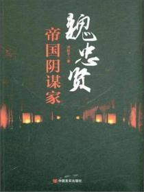 魏忠賢-帝國陰謀家