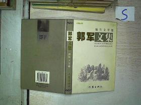 郭军文集.报告文学卷<作者签名本>  .