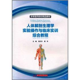 人体解剖生理学实验操作与临床实训综合教程