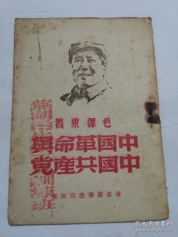 中国革命与中国共产党