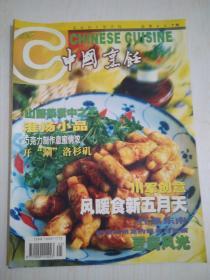 中国烹饪2001-5(237)