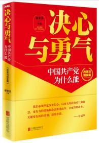 正版-决心与勇气:中国共产党为什么能