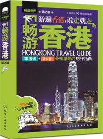 暢游香港-暢游世界-第2版