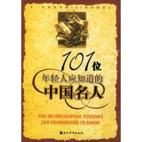 101位年轻人应知道的中国名人